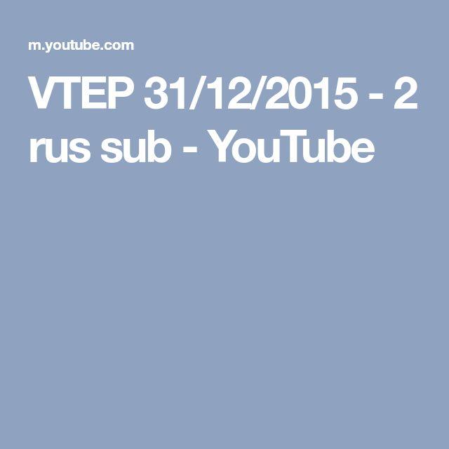 VTEP 31/12/2015 - 2 rus sub - YouTube