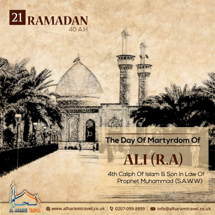 On 19 #Ramadan 40 A.H, while praying in the #Mosque of #Kufa, #Ali (R.A) was attacked by the Kharijite Abd-al-Rahman ibn Muljam. He (R.A) was wounded by ibn Muljam's poison-coated sword while prostrating in the #Fajr prayer. Ali (R.A) ordered his sons not to attack the Kharijites, instead stipulating that if he survived, ibn Muljam would be pardoned whereas if he died, ibn Muljam should be given only one equal hit. Ali (R.A) died two days later on #21Ramadan 40 A.H.  #HazratAli (R.A) #Islam