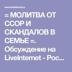 = МОЛИТВА ОТ ССОР И СКАНДАЛОВ В СЕМЬЕ =. Обсуждение на LiveInternet - Российский Сервис Онлайн-Дневников