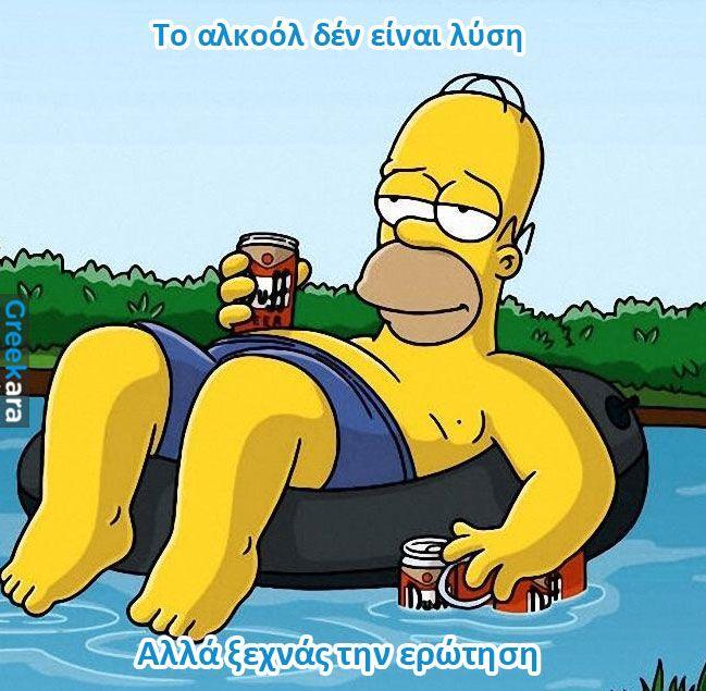 Το αλκοόλ δεν είναι λύση, αλλά σε κάνει να ξεχνάς την ερώτηση!