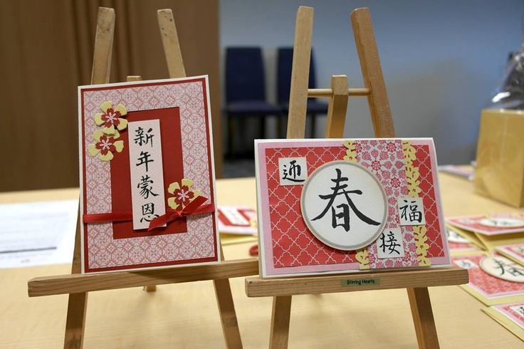 Handmade Chinese New Year Cards Google Search Card Ideas Pinterest Cards Asian Cards