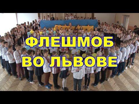 Львов ответил! на Песенный Флешмоб. школа №48 м.Львiв