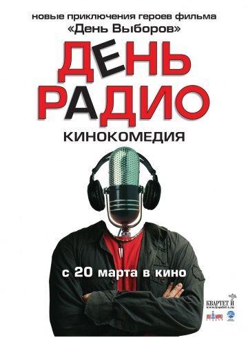 День радио (2008) http://kinocaffe.club/komedii-online/398-den-radio-2008.html    Один день в жизни московской радиостанции. Не лучший день в их работе — ломаются все планы. И как раз в то время, когда в прямом эфире с минуты на минуту должен включится «живой» марафон, а знаменитые российские рок-группы будут выступать в эфире, для того чтобы помочь…, впрочем, это уже несущественно, благодаря тому, что идея марафона перехвачена соперниками и энергично обсуждается в эфире «неприятельской»…