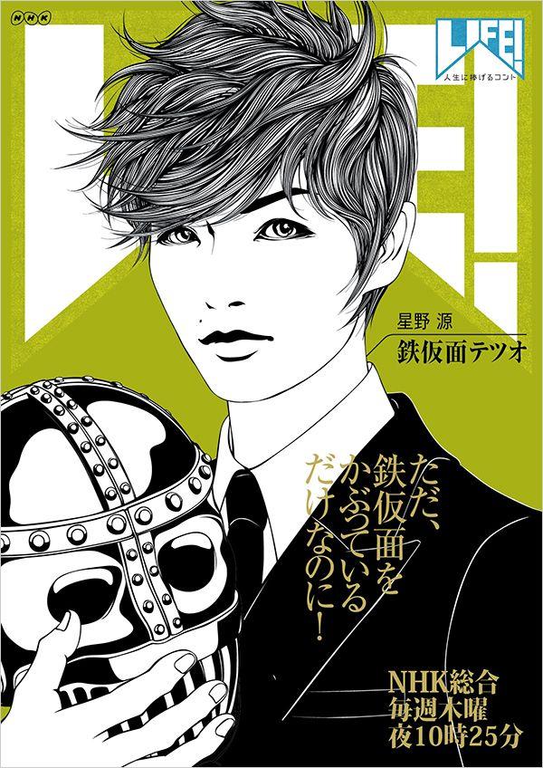"""NHK「LIFE!~人生に捧げるコント」の公式ホームページ。人生の""""可笑しさ""""や""""哀しさ""""を、さまざまな設定やキャラクターのオムニバスコントでつづります。"""