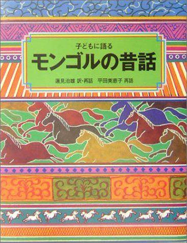 Amazon.co.jp: 子どもに語るモンゴルの昔話: 蓮見 治雄, 平田 美恵子: 本