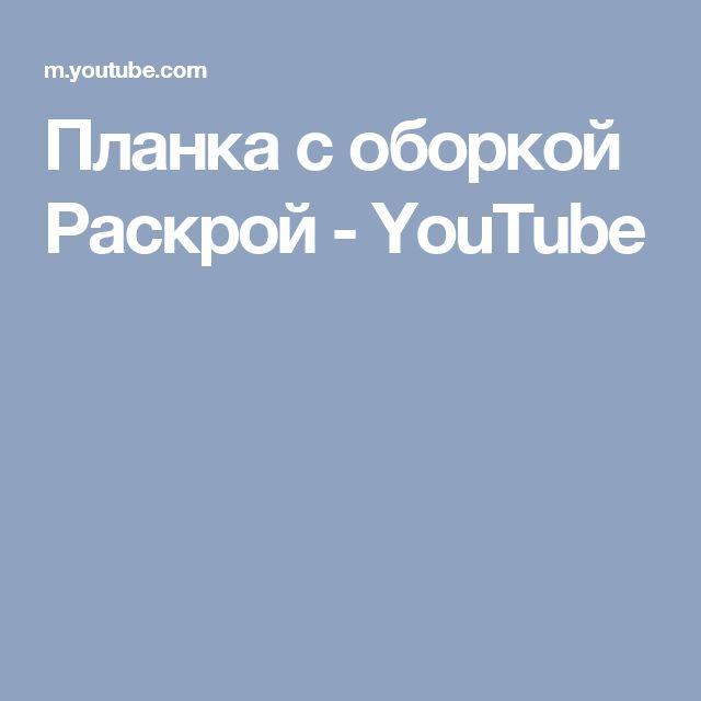 Планка с оборкой  Раскрой - YouTube