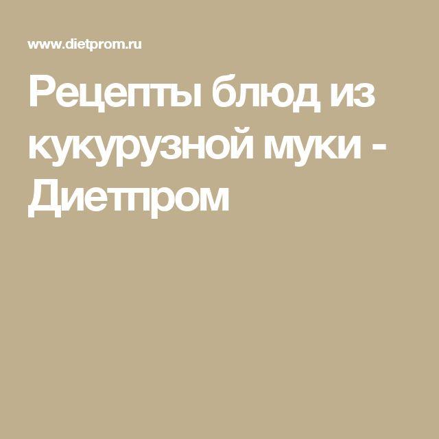 Рецепты блюд из кукурузной муки - Диетпром