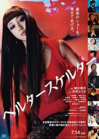 "Perfectly beautiful Erika Sawajiri in ""Helter Skelter"" directed by Mika Ninagawa"