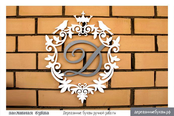 Фамильный герб с буквой Д и птичками