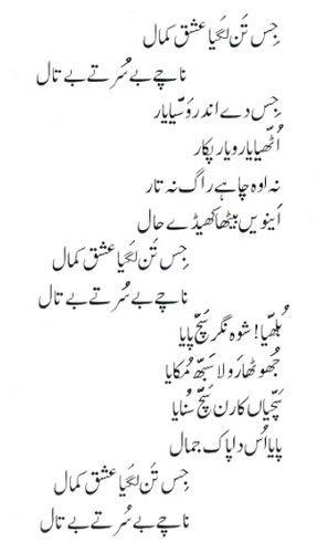 Bulleh Shah Punjabi Poetry-'Jis Tan Lagya Ishq Kamal'-Sufi kalam of baba Bulleh Shah