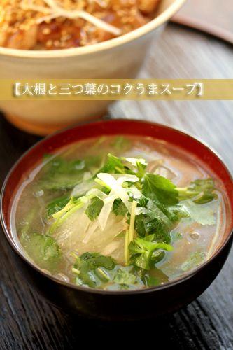 大根と三つ葉のコクうまスープ】 | 美肌レシピ