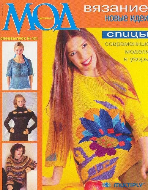 Журнал мод №431 - Татьяна Банацкая - Веб-альбомы Picasa