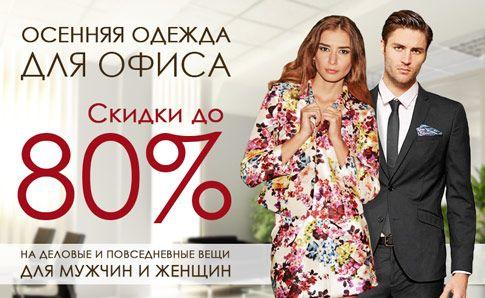Осенняя одежда для офиса. Скидки до 80% на деловые и повседневные вещи #drezex #одежда #одежда #скидки #распродажа #брюки #платья
