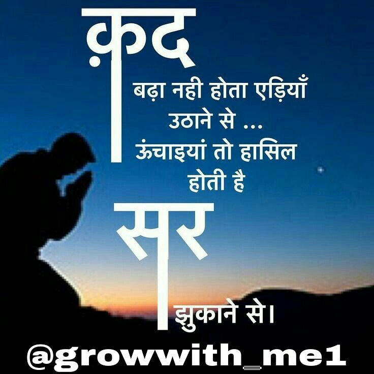 Motivational Quotes In Hindi Good Thoughts