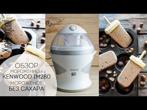 (113) Мороженица KENWOOD IM 280 | Обзор мороженицы | 2 года использования - YouTube