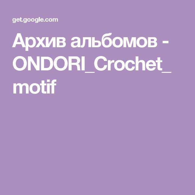 Архив альбомов - ONDORI_Crochet_motif