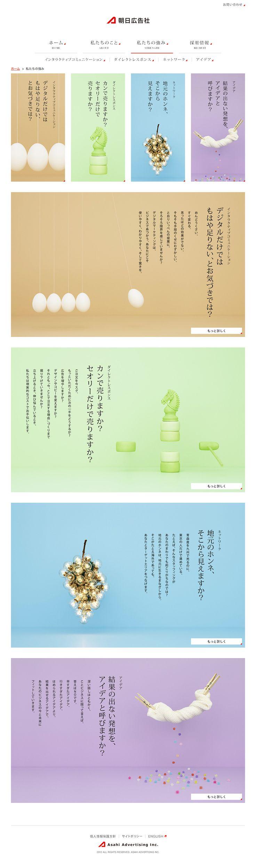 朝日広告社コーポレートサイト