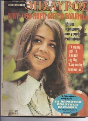 VICKY LEANDROS - ON GREEK MAGAZINE COVER - YEAR 1972