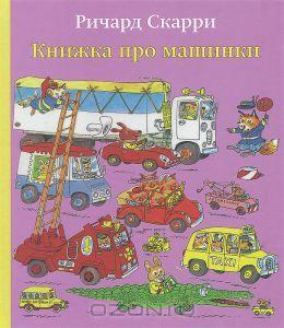 """Книга """"Книжка про машинки"""" Ричард Скарри -"""