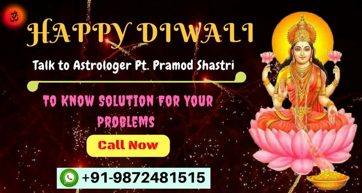 🎆🎇🕉️ Wish You Very Happy Diwali 🕉️🎇🎆 On this Diwali you can solve your all type of problem easily and quickly. Talk to our World Famous Astrologer Pt. Pramod Shastri Ji related to your all type of worries. DON'T WASTE YOUR TIME .. CALL NOW @ 📲+91-9872481515