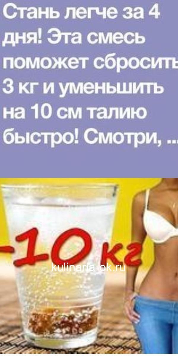 Диеты для быстрого похудения в талией