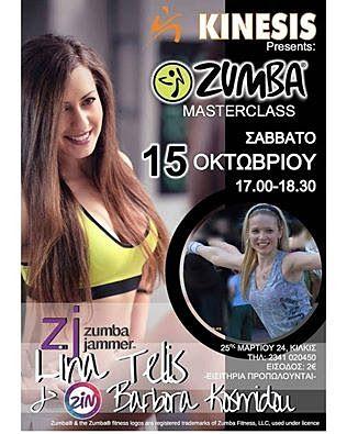 ΓΝΩΜΗ ΚΙΛΚΙΣ ΠΑΙΟΝΙΑΣ: Zumba Masterclass with Lina Telis στο Kinesis Gym ...