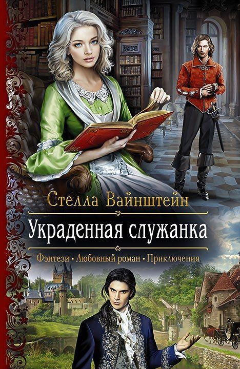 Стелла Вайнштейн. Книги: фентези, романы.