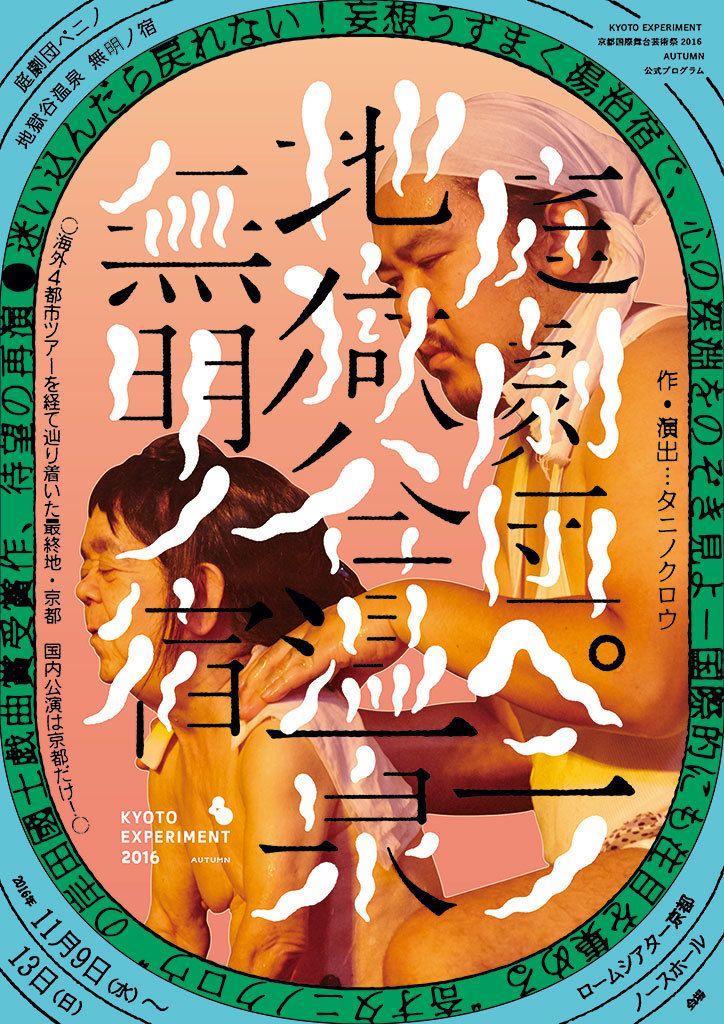 Ryu-mieno-penino