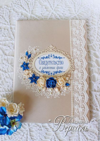 Купить или заказать Папка для свидетельства о браке, коллекция 'Версаль' в интернет-магазине на Ярмарке Мастеров. Сделаю в любом цвете!