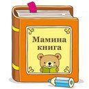 Мамина книга