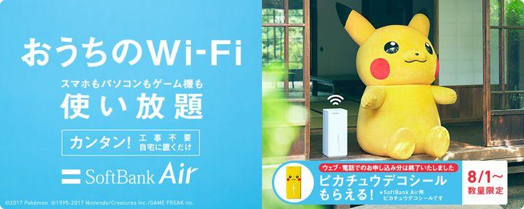 おうちのWi-Fi SoftBank Air (ソフトバンクエアー) スマホもパソコンもゲームも使い放題 | インターネット | ソフトバンク