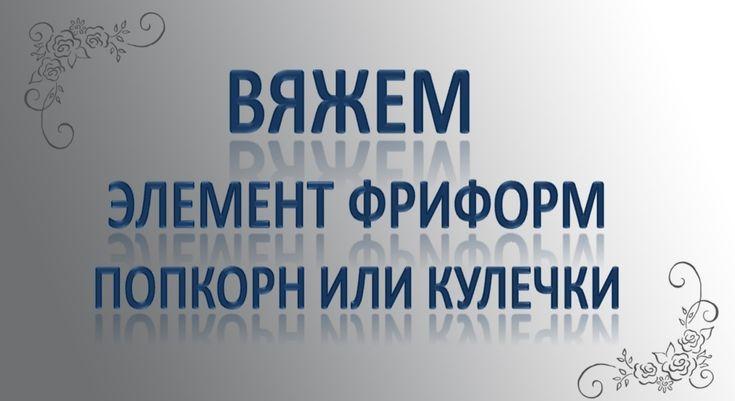 ФФ Элемент Попкорн