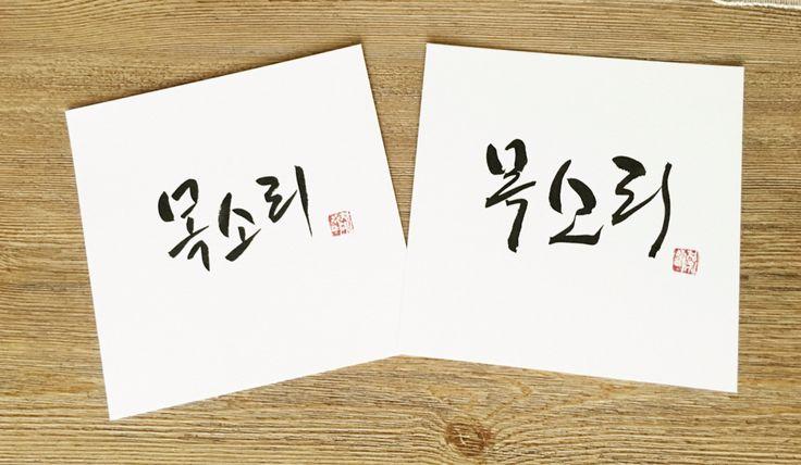Korean calligraphy - voice 목소리 캘리