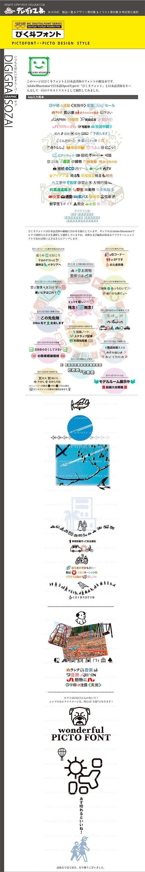 デジグラ工房・ピクトフォント製品紹介のWebページ-3:ピクトフォント(製品名:MC DIGITAL FONT・ぴく斗フォント):ピクト系のイラストをテキストとして入力出来る絵文字フォントです。 WebSite・http://e-digigra.com/EP_Webdata/PictoABC_html/PICTO_1p.html #design #pictogram #printing #dtp #opentype font #TrueType font #picto font #graphic #font #web site #web font #DIGIGRA PICTURE #デジグラ工房 #MC DIGITAL FONT