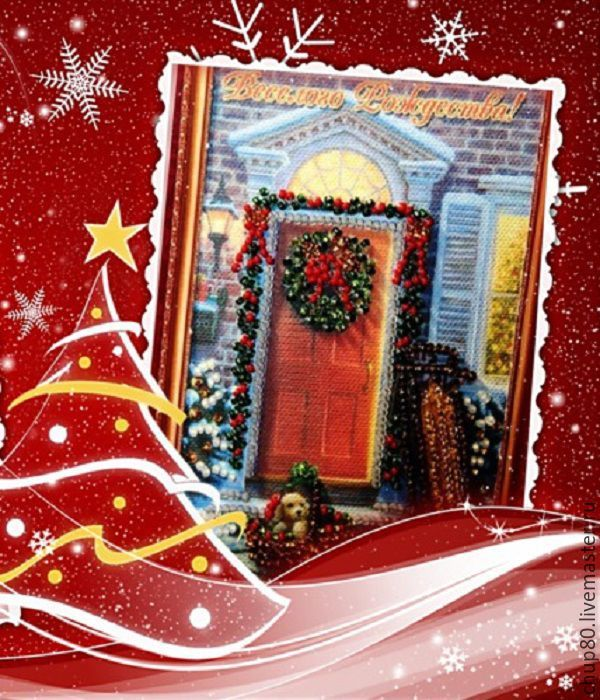 Купить Открытка РОЖДЕСТВЕНСКИЙ ВЕНОК - бордовый, Открытка ручной работы, открытка с рождеством, бисер чешский