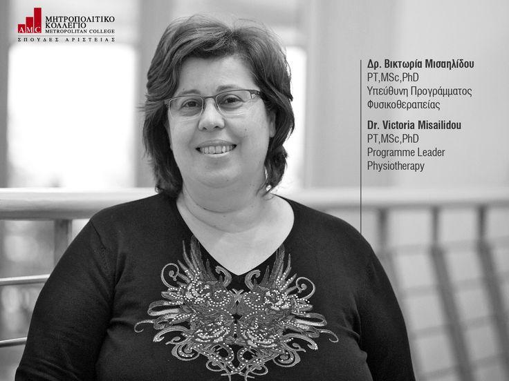 Δρ. Βικτωρία Μισαηλίδου PT,MSc,PhD Υπεύθυνη Προγράμματος Φυσικοθεραπείας
