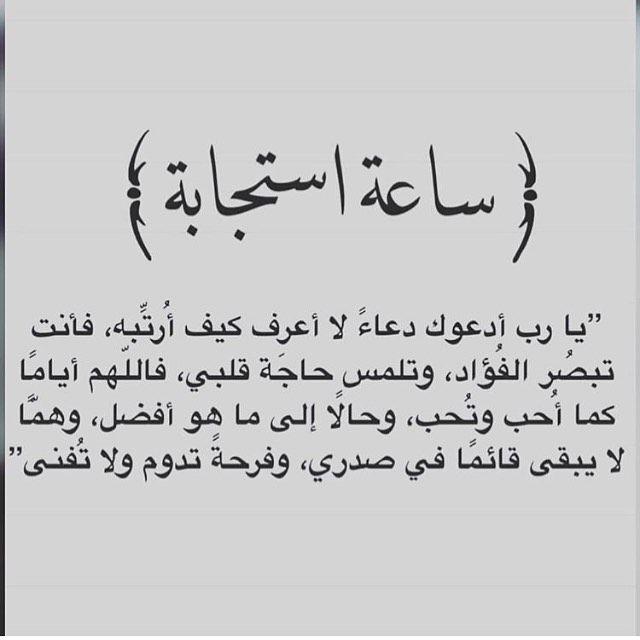 Publication Instagram Par أدعية وأذكار المسلم 16 Aout 2019 A 12 48 Utc Quran Quotes Life Lesson Quotes Islamic Phrases