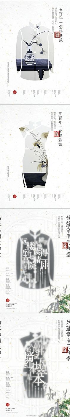 冉染采集到海报——房地产——中/日式