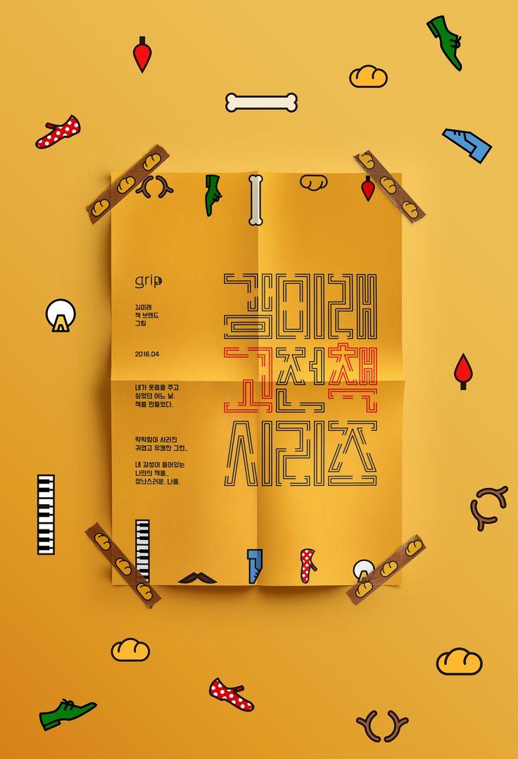 grip : korea typography book on Behance