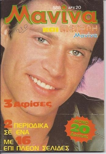 JOHN JAMES - GREEK - MANINA Magazine - 1983 - No.588 | eBay