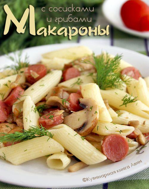 Кулинарная книга Алии: 487. Макароны с сосисками и грибами