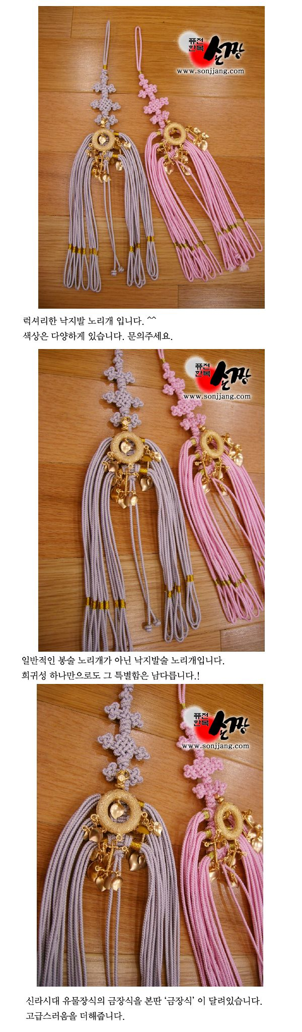 HANBOK -accessories for korean clothes,dress. hanbok shoes,norigae,korean traditional accessory shilla norigae ornaments