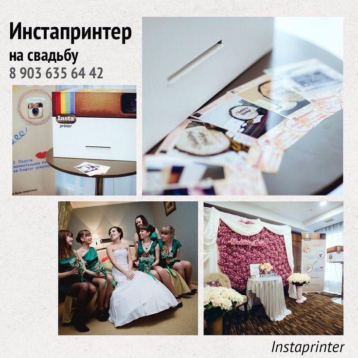 Планируете свадьбу? Закажите моментальную печать фотографий из Инстаграм! Сохраните волшебные моменты в фотоальбоме! #selfie #wedding #event #events #justmarried #brandmanagement #instabox #instaprinter #инстапринтер #фотобудка #фотостойка #фотокабинка #фотобудканасвадьбу #ХЭШТЭГПРИНТЕР #hashtagprinter #свадьба #свадебныйфотограф #ведущиймосква #свадебныйкоординатор #свадебныйведущий #свадебныйобраз  April 20 2016 at 09:57AM Заказать: http://ift.tt/1RrrPMN; тел: 8 (499) 394-61-29; сот: 8…