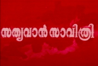 Sridevi - Kamal Haasan in Malayalam Cinema | Satyavan Savithri (1977)