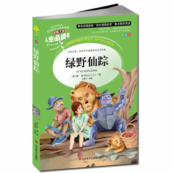 The wizard of Oz books wholesale genuine books for adolescents life must read paper books for children