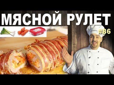 Мясной рулет из говядины с сыром
