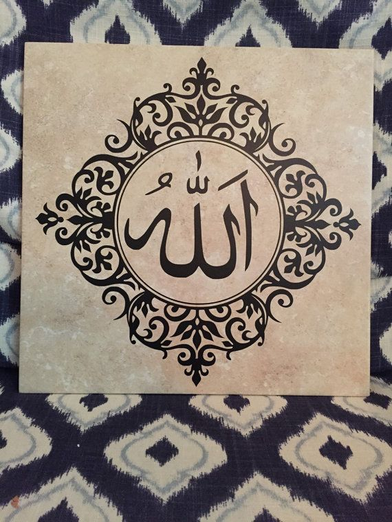Name of ALLAH // Ceramic Tile // Islamic Home Decor // Wall Hanining// Arabic Calligraphy