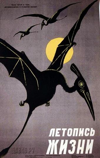Vintage Russian Soviet poster / Illustration / dinosaur / illustration