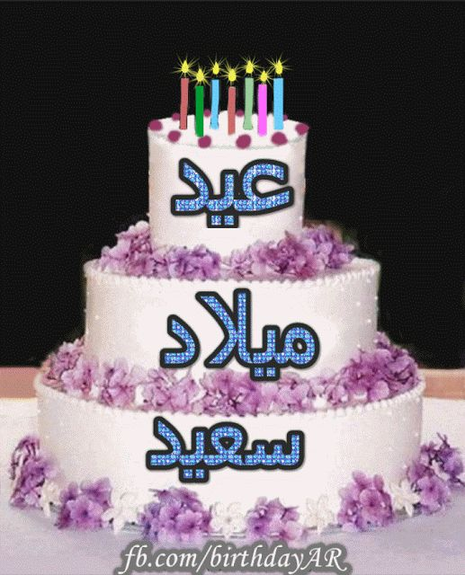صورة كعكة عيد ميلاد سعيد عيد ميلاد سعيد Eid Milad Cake Birthday