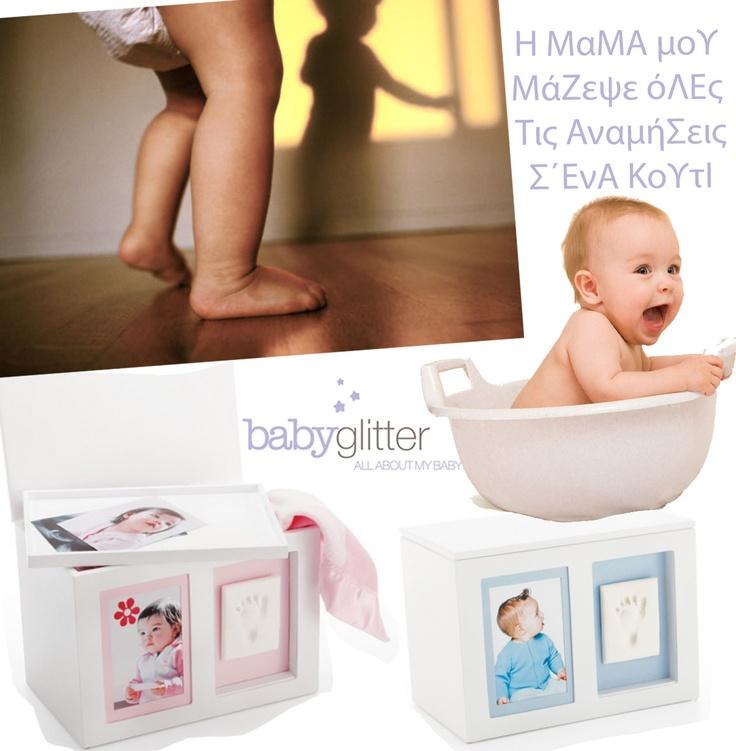 Η μαμά μου μάζεψε όλες τις αναμνήσεις σε ένα κουτί!    http://babyglitter.gr/brands/pearhead/